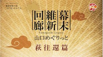 山口県プロモーション映像<br>幕末維新回廊 萩往還編