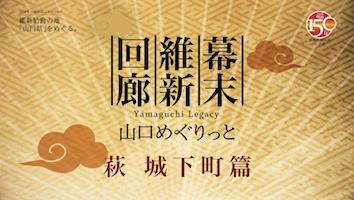 山口県プロモーション映像<br>幕末維新回廊 萩城下町編