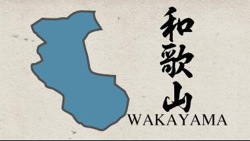 47都道府県映像 和歌山
