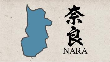 47都道府県映像 奈良