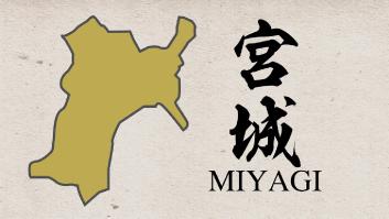47都道府県映像 宮城
