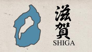 47都道府県映像 滋賀