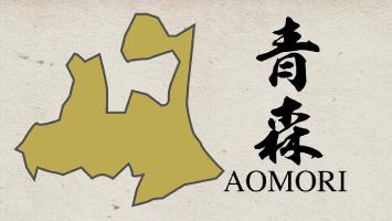 47都道府県映像 青森