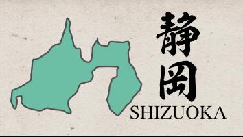 47都道府県映像 静岡