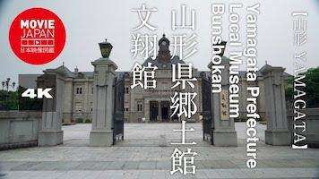 山形県郷土館 文翔館