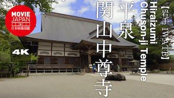 平泉 関山中尊寺