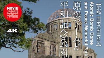 原爆ドームと平和記念公園