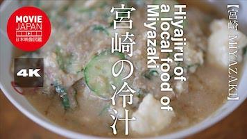 宮崎の冷汁