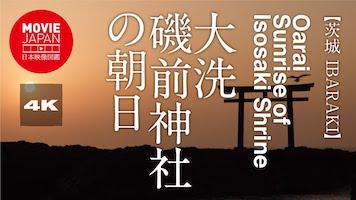 大洗 磯前神社の朝日