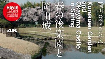 春の後楽園と岡山城