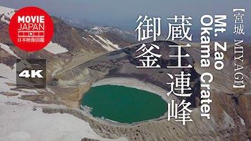 蔵王連山 御釜