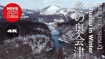 冬の奥会津