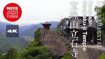宝殊山 立石寺