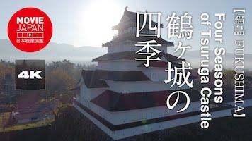 会津 鶴ヶ城の四季