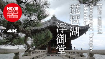 琵琶湖 浮御堂