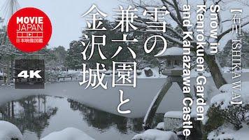 雪の兼六園と金沢城