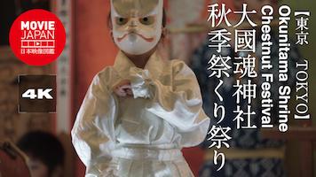 大國魂神社 秋季祭くり祭り