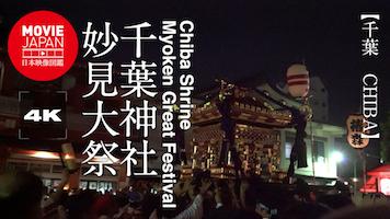 千葉神社 妙見大祭