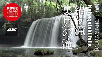 鍋ケ滝 裏見の滝