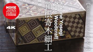 箱根寄木細工