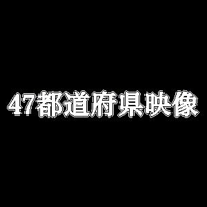 47都道府県映像