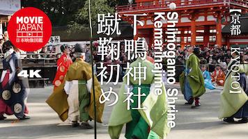 下鴨神社 蹴鞠初め