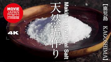 天然塩作り