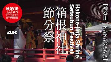 箱根神社節分祭