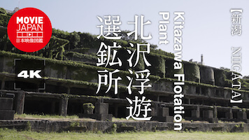 北沢浮遊選鉱所