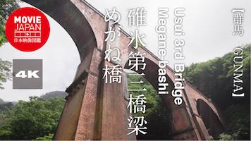碓井第三橋梁 めがね橋