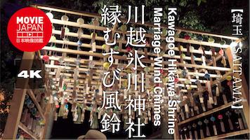 川越氷川神社 縁むすび風鈴