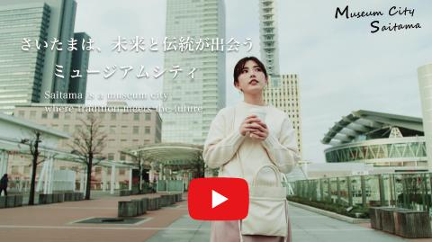 Museum City Saitama さいたま市のプロモーション映像を制作しました