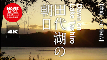 田代湖の朝日