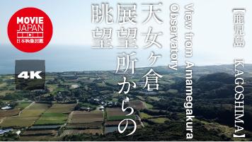 天女ヶ倉展望所からの眺望
