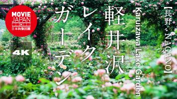 軽井沢レイクガーデン